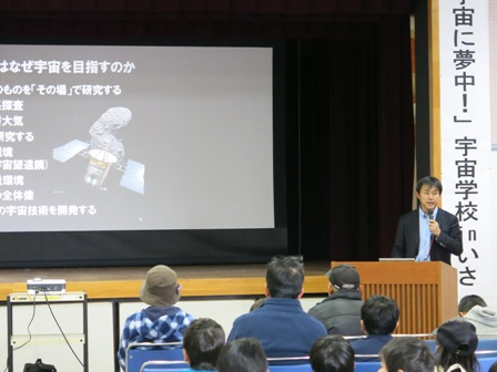 【報告】「宇宙学校inいさ」を開催しました。