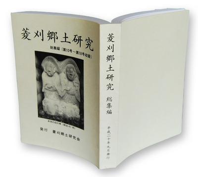 「菱刈郷土研究」総集編を販売します!