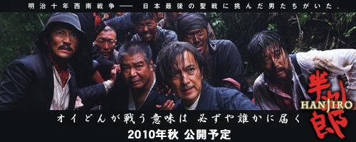 hanjirou-top.jpgのサムネール画像