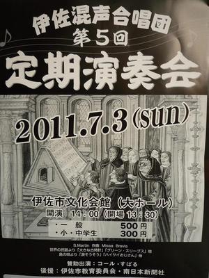 伊佐市文化会館@平成23年7月分イベントの御案内