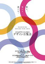 2012design100.JPG
