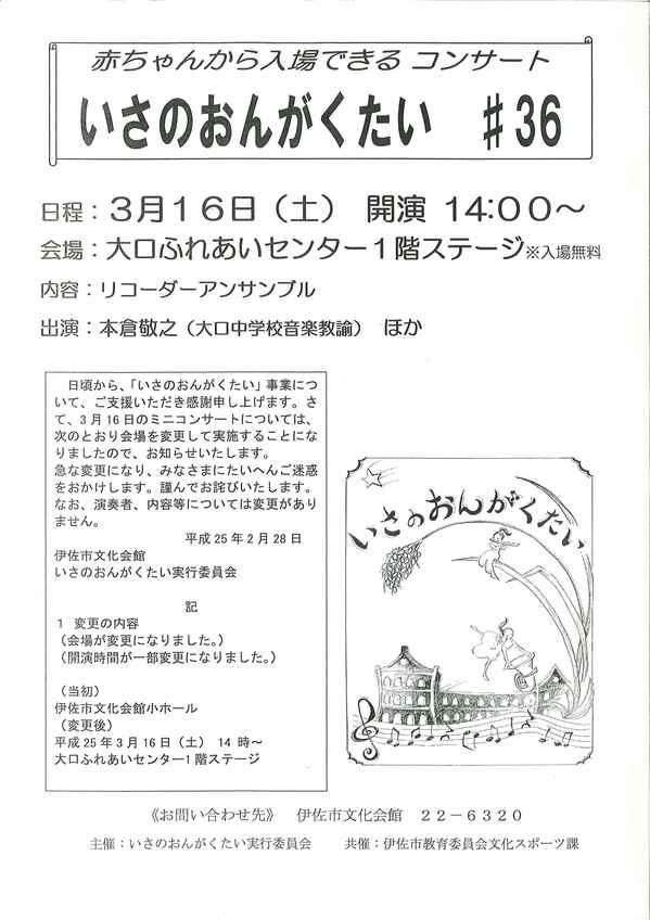 ミニ・コンサート「いさのおんがくたい」公演会場変更について(お知らせ)
