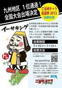 「イーサキング」九州地区代表に決定!!(ご当地キャラ総選挙)