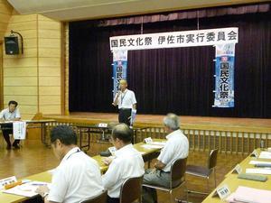 【報告】 第30回 国民文化祭 伊佐市実行委員会 設立総会が開催されました。