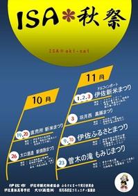 【再掲】11月の「秋イベント」情報