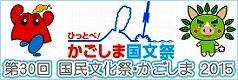 kagoshima-kokubunsai.jpg