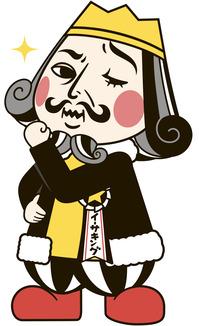 ★公認キャラクター「イーサキング」にあなたの1票を!