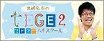 tege2_high.jpgのサムネール画像