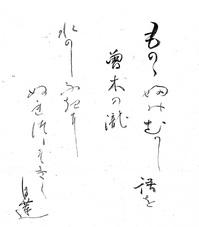 7/27まで特別公開~柳原白蓮の歌碑と新たな歌