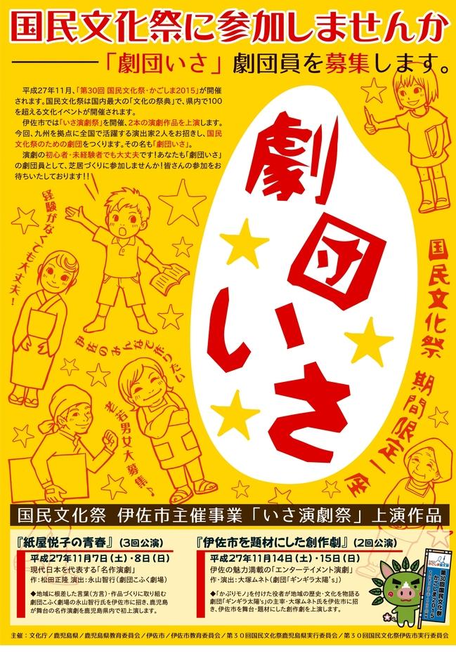 【国民文化祭に参加しませんか!】 「劇団いさ」 劇団員を募集中!