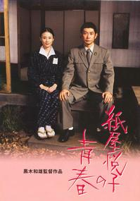 【終了しました】映画 『紙屋悦子の青春』 上映会について(お知らせ)