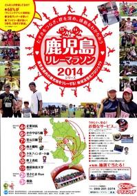 【再掲】7月27日(日)伊佐ハーフ・リレーマラソン及びちびっこのりだー開催 参加者募集!!