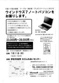 7月17日(木)の南日本新聞の折り込みチラシについて