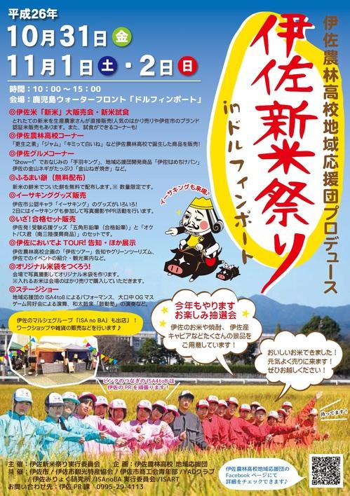 10月31日~11月2日「伊佐新米祭りinドルフィンポート」
