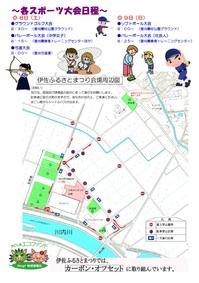 2014isa_furusatomatsuri_2.jpg
