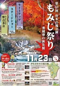 「第53回曽木の滝公園もみじ祭り」