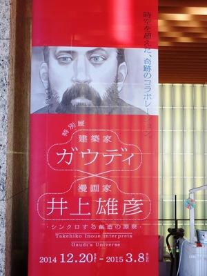 【報告】『特別展「ガウディ × 井上雄彦」見学会 in 長崎県美術館』を開催しました!