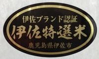 ninnshoumark_isatokusenmai.JPG