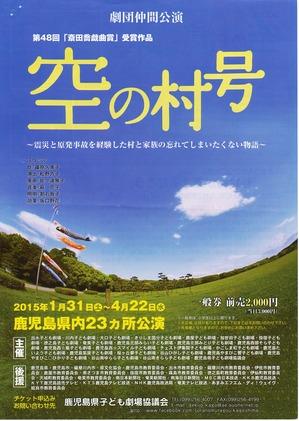 【終了しました】 演劇 「空の村号」 伊佐市公演について