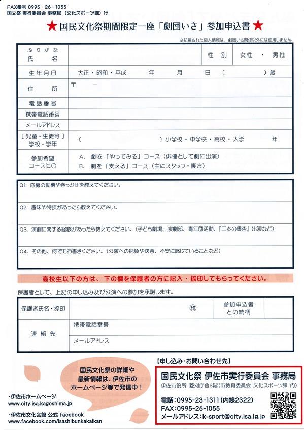 国民文化祭「劇団いさ」参加者 追加募集中!