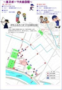 2015伊佐ふるさとまつりの開催について(案内)