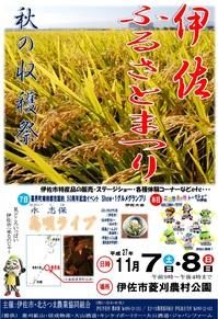 2015hurusatomatsuri-poster.jpg