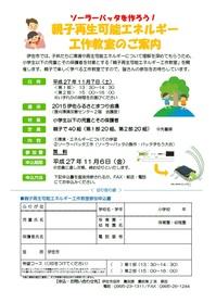 親子再生可能エネルギー工作教室の開催について(案内)