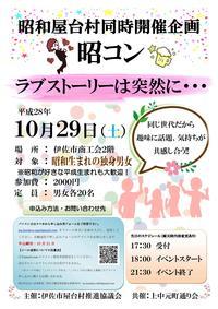 【終了しました】第2回昭和屋台村&昭コン開催!