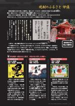県・市町村合同企画 「焼酎特集」特設ページ開設