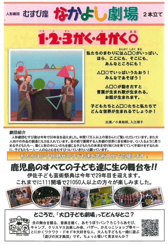 【終了しました】2/14(火)~18(土)開催!!  第29回 「伊佐子ども芸術祭典」について