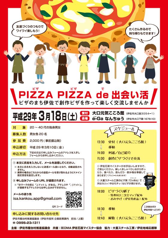 【終了しました】「PIZZA PIZZA de 出会い活」開催!