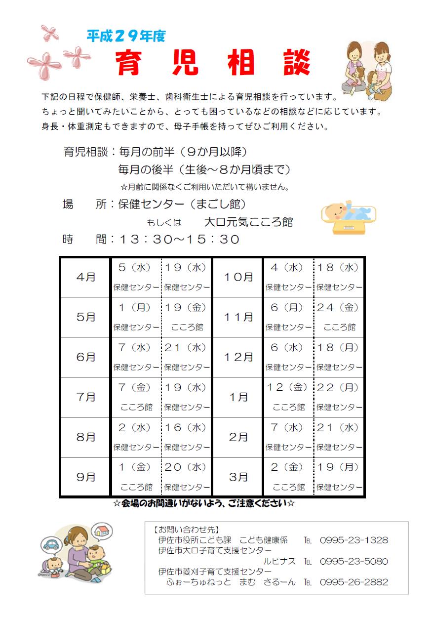 平成29年度 育児相談日程表