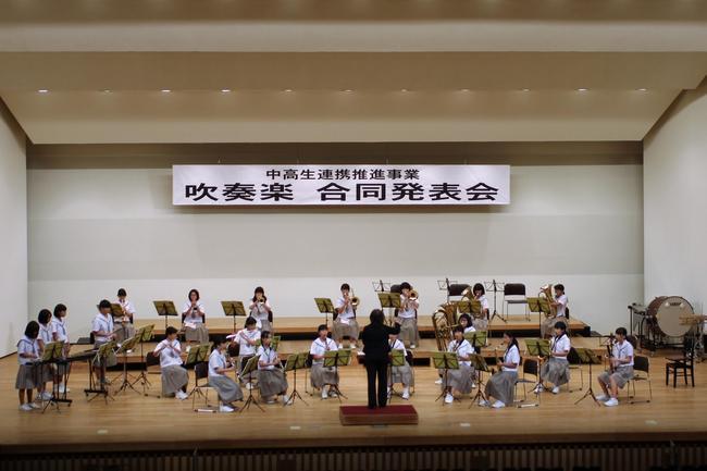 【報告】中高生連携推進事業「吹奏楽 合同発表会」を開催しました。