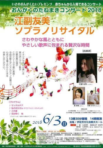 【終了しました】いさのおんがくたいプレゼンツ「おんがくの種まきコンサート~江副友美 ソプラノリサイタル」の開催について