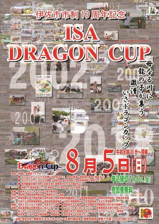 【終了しました】伊佐市市制10周年記念 いさドラゴンカップ 参加者募集