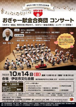 【終了しました】伊佐市 市制10周年記念事業「おぎゃー献金合奏団 コンサート」