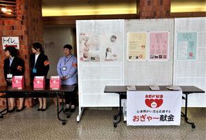 おぎゃー献金合奏団コンサートにおける「おぎゃー献金」募金活動について (報告)