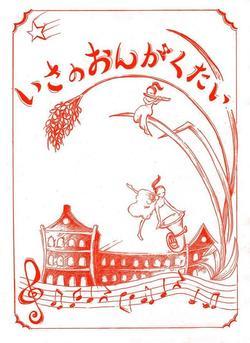【1/27(日)開催!】いさのおんがくたい ミニ・コンサート @ Freed Fruit (フリードフルーツ)