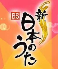 NHK「新・BS日本のうた」公開収録 in 鹿児島県伊佐市について