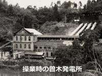 旧曽木発電所本館・ヘッドタンク