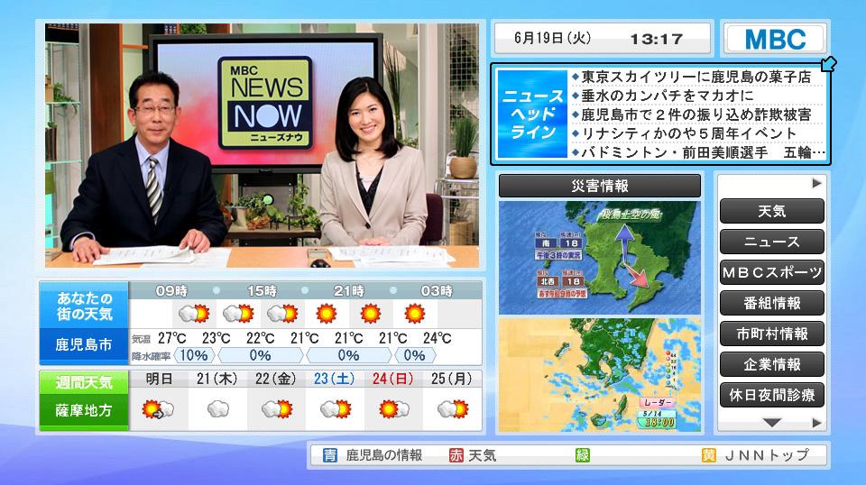 MBC南日本放送のデータ放送で「伊佐の情報」を見られます!