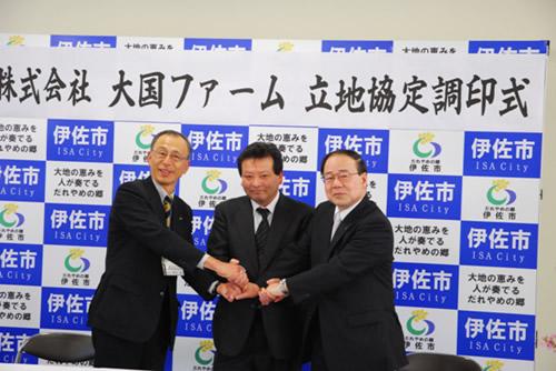 株式会社大国ファームと立地協定を締結しました