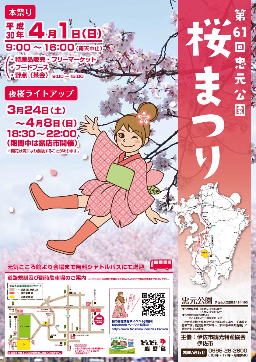 【随時更新】忠元公園の桜開花状況(3月23日現在)