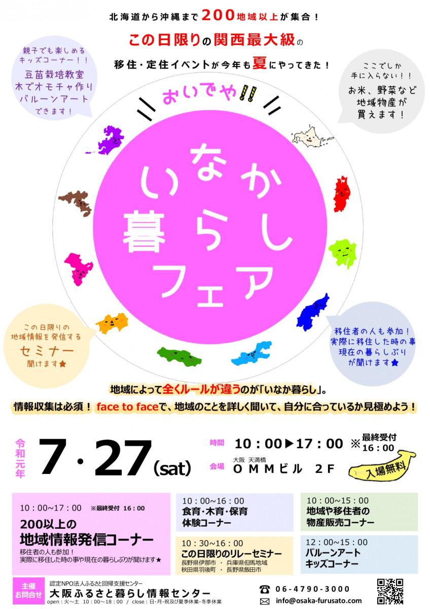 「おいでや!いなか暮らしフェア2019 in大阪」に参加します