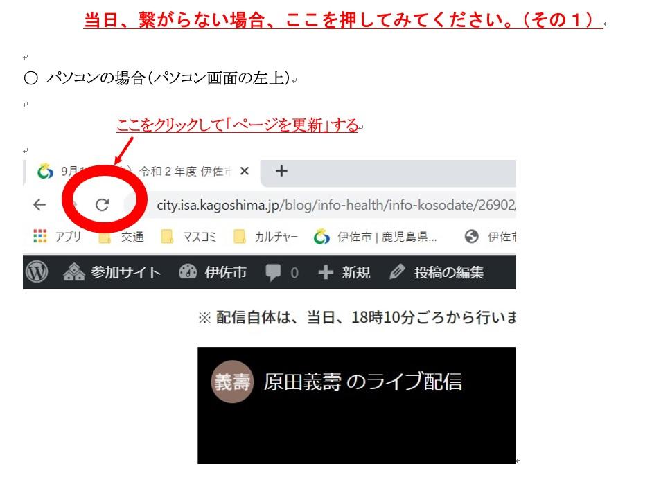 【ライブ配信ページ】令和3年度 伊佐市 保育士等研修会