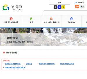 言語対応-中国語