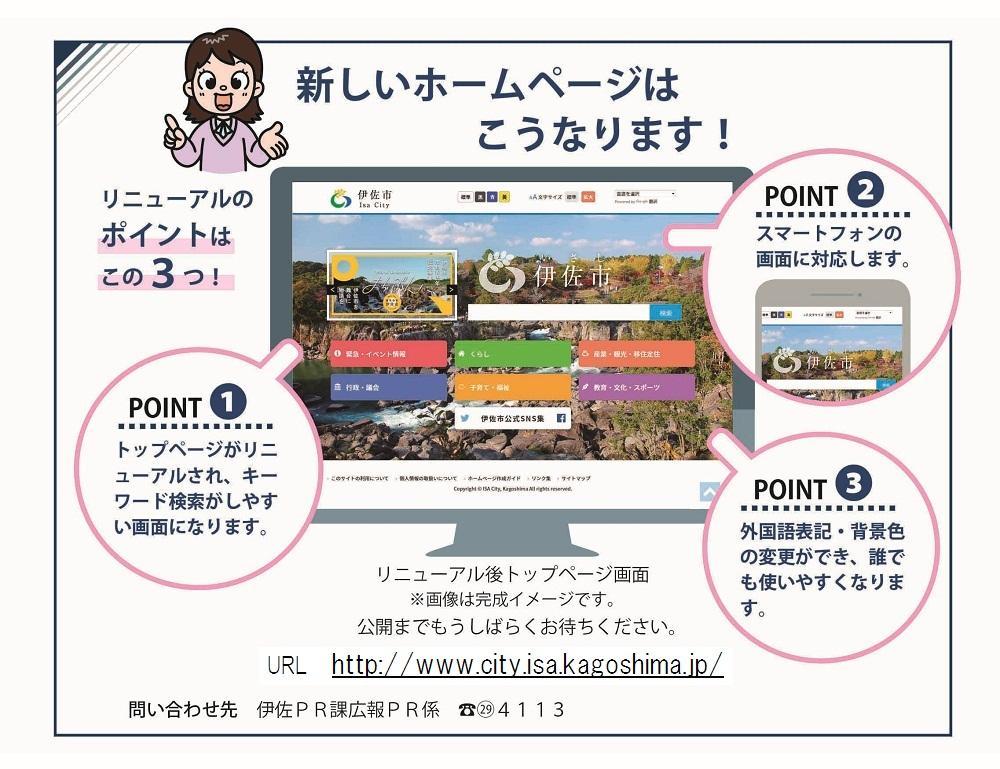 【平成31年3⽉1⽇(⾦)より】伊佐市ホームページが新しくなります