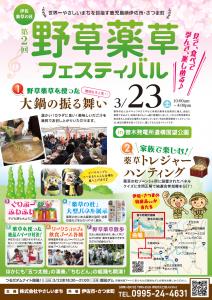 【終了致しました】第2回 野草薬草フェスティバル