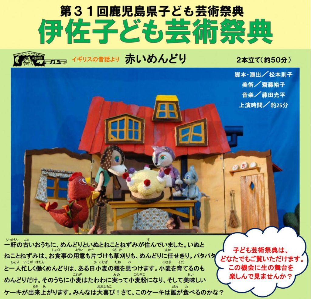 【チケット発売中!】5/30(木)~6/1(土)開催!@ 第31回 「伊佐子ども芸術祭典」について
