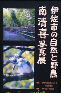 「伊佐市の自然と野鳥」南清喜写真展のお知らせ
